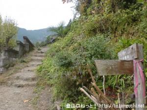 鳩ノ巣駅側にある大仁田山の登山口