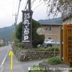 丹三郎屋敷長屋門の入口前