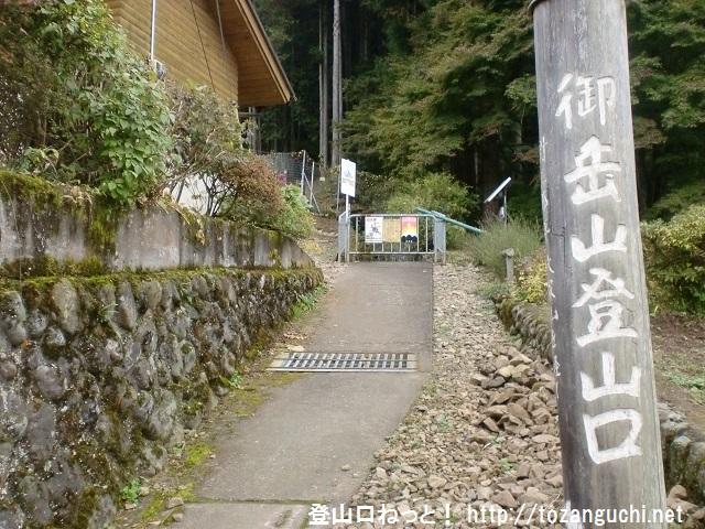 御岳山の登山口 古里の丹三郎屋敷長屋門にアクセスする方法