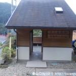 丹三郎の御岳山登山口にあるトイレ