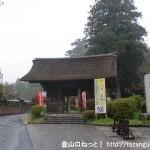 塩船観音寺の山門(仁王門)