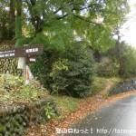 霞丘陵ハイキングコースの登山口前(岩蔵温泉側)