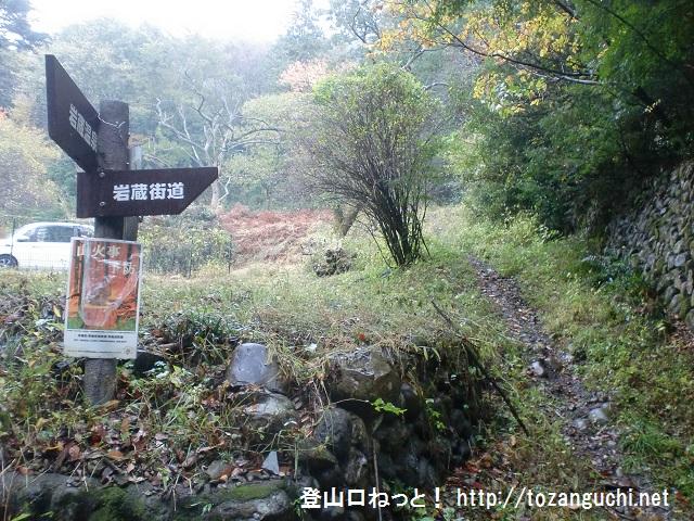 霞丘陵の岩蔵温泉側の登山口から見る登山道