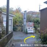 岩蔵温泉の住宅街の路地から橋を渡る手前のところ
