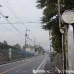 岩蔵温泉バス停(都営バス・西武バス)