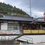 JR御嶽駅(JR青梅線)