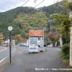 御岳駅バス停(西東京バス)