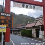御岳山ケーブルカー入口にある鳥居と中野バス停(西東京バス)