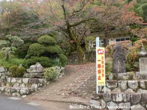 慈恩寺の境内の入り口