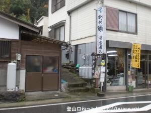 元郷バス停の横にある臼杵山(戸倉三山)登山口