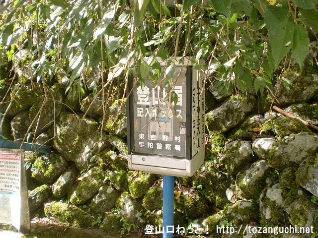 大又の笹野神社前(大又バス停前)に設置されている登山届ボックス