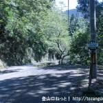 白谷トンネル東にある笠捨山・行仙岳登山口前