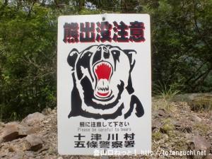 クマ出没注意の看板(十津川村)