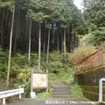 高源寺の奥にある林道の終点