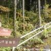 青梅丘陵ハイキングコース・辛垣城跡の登山口にアクセスする方法