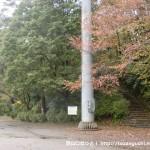 永山総合グラウンドの青梅丘陵ハイキングコースの入口に向かう階段の入口