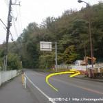 秋川丘陵ハイキングコースの入口に入るところ