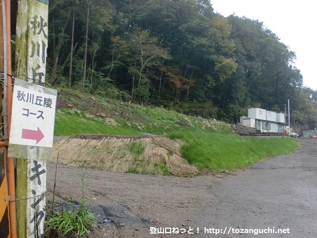 秋川丘陵のハイキングコース入口(秋川駅側)