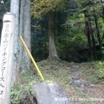 つるつる温泉側にある日の出山ハイキングコース入口(日の出山登山口)