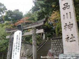 品川神社の鳥居と参道入口(第一京浜国道側)