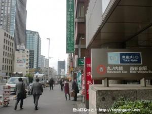 東京メトロ丸の内線の西新宿駅1番出口前