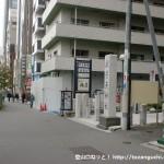 成子天神社の参道入口