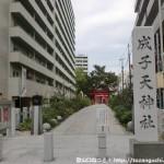 成子天神社の参道入口から参道を見る