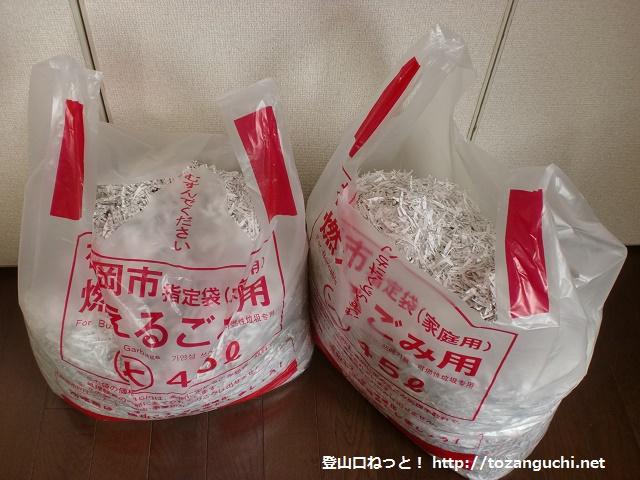 災害時に役立つ? シュレッダーゴミを再利用する寝袋の作り方