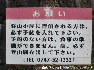 弥山小屋の予約電話番号の記載された弥山小屋の案内板