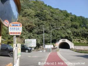 西吉野温泉口バス停(奈良交通)