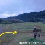 滝山城跡に行く途中の多摩川沿いの土手道に設置された都立滝山公園を示す道標があるところで右に曲がる