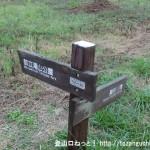 滝山城跡に行く途中の多摩川沿いの土手道に設置された都立滝山公園を示す道標