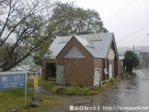 JR東秋留駅から滝山城跡に行く途中に架かる東秋川橋のたもとにあるふれあいランドの公衆トイレ