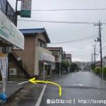 JR東秋留駅の南側にある不動産の角(クリーニング屋の手前)を左折