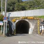 JR藤野駅東側にある中央自動車道の下を貫くトンネル
