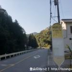 陣馬登山口バス停(津久井神奈交バス)