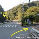 陣馬山登山口前で左に入るところ