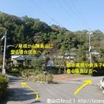 陣馬山登山口の栃谷尾根・奈良子峠方面と一ノ尾根方面への分岐