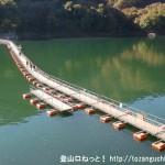 麦山の浮橋(奥多摩湖)