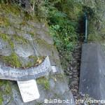 奥多摩湖・麦山の浮橋側の三頭山登山口に設置されている道標