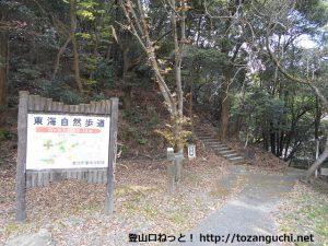 高根山(東海自然歩道)の登山道入口