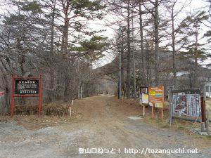 峠の茶屋にある小浅間山(浅間山)の登山道入口