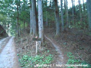 群馬県下仁田町の相沢地区にある荒船山の相沢登山口から見る登山道