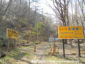 霧積温泉の入口駐車場にある霧積温泉(金湯館)への登山道の入口