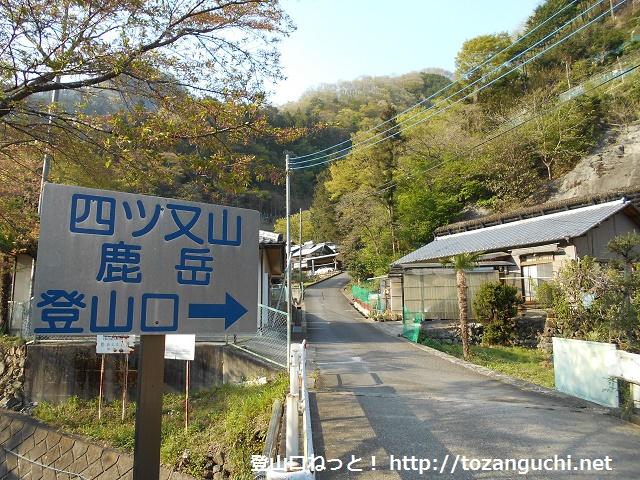 大久保地区にある四ツ又山登山口に設置されている道標