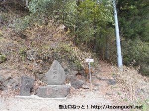 黒瀧山の九十九谷登山口に設置されている道祖神