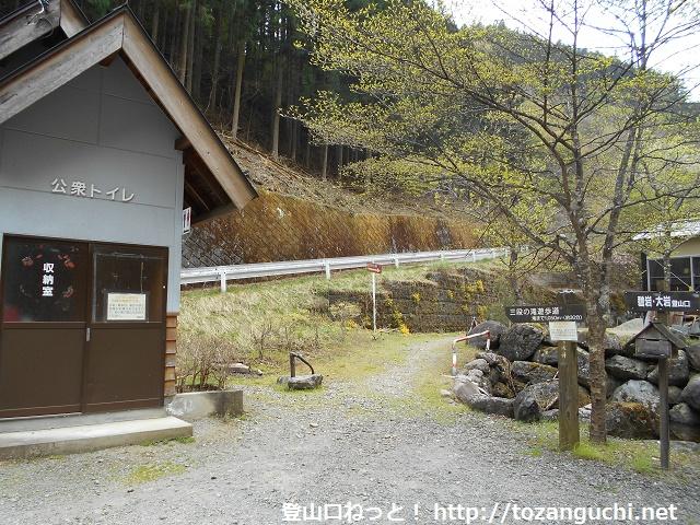 大岩の登山口となる三段の滝遊歩道入口