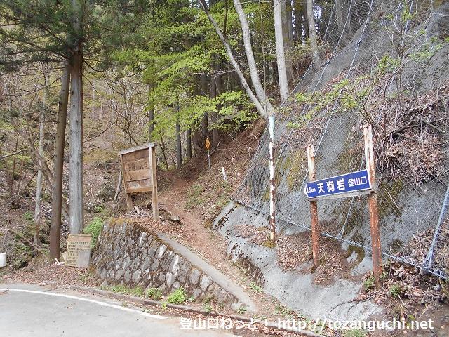 天狗岩の登山口(群馬県上野村)