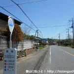 栗尾バス停(西武観光バス)