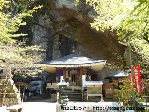 観音院の本堂と岩窟(岩屋)(埼玉県小鹿野町)